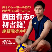 西田選手書籍