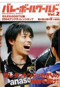 バレーボールワールド Vol.2