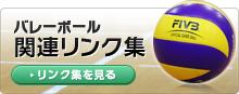 バレーボール関連リンク集