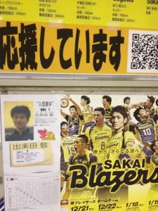出耒田選手の加入を告知するポスター