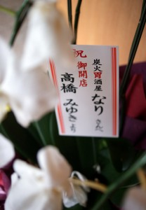 開店祝には高橋みゆきさんからのお花も