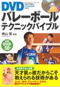 DVDバレーボールテクニックバイブル(青山繁監修)