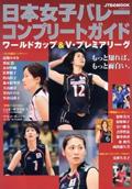 日本女子バレーコンプリートガイド
